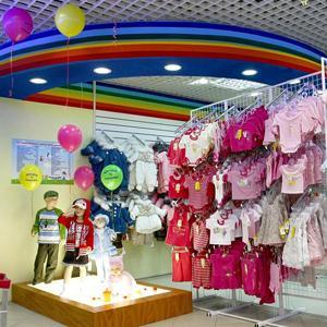 Детские магазины Камышлы