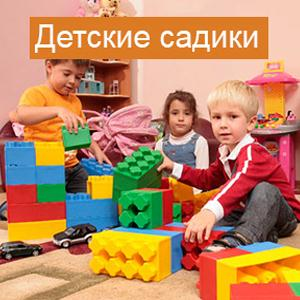 Детские сады Камышлы