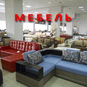 Магазины мебели Камышлы