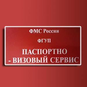 Паспортно-визовые службы Камышлы