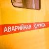 Аварийные службы в Камышле