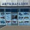 Автомагазины в Камышле