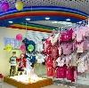 Детские магазины в Камышле