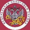 Налоговые инспекции, службы в Камышле