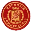 Военкоматы, комиссариаты в Камышле