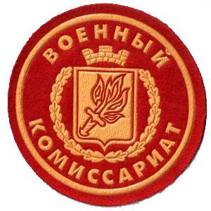 Военкоматы, комиссариаты Камышлы